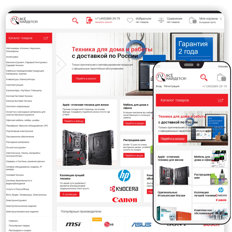 Интернет-магазин на Bitrix