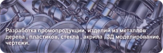 Промышленный дизайн / промопродукция