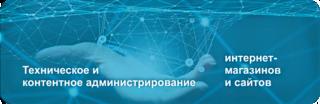 Поддержка и администрирование сайтов и интернет-магазинов