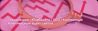 Аудит юзабилити, технический, SEO, комплексный сайтов интернет-магазинов