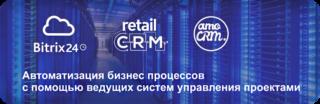 Интеграция и настройка CRM