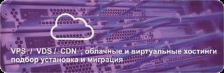Хостинг подбор и установка VPS/VDS облачные и виртуальные
