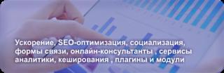 Профессиональная установка модулей и плагинов на сайты и интернет-магазинов