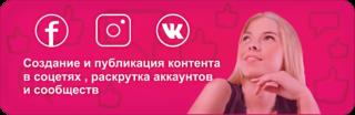 СММ продвижение брендов в соцсетях