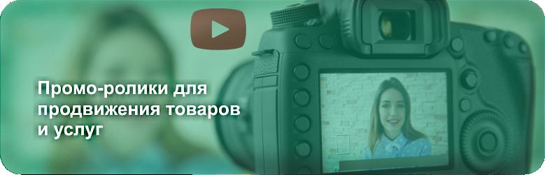 Продвижение контентом, видеороликами
