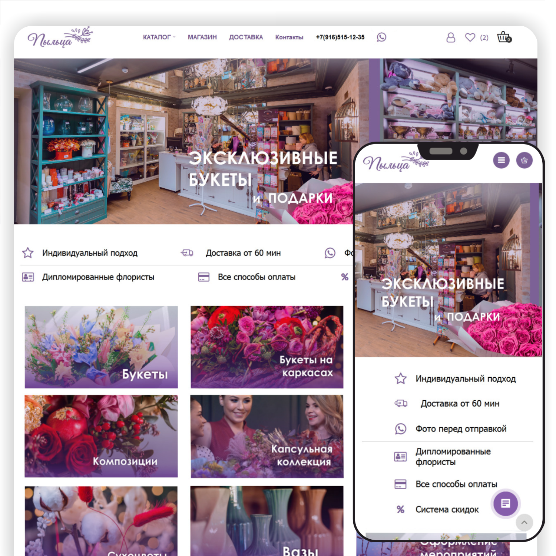 Интернет-магазин цветов на Opencart