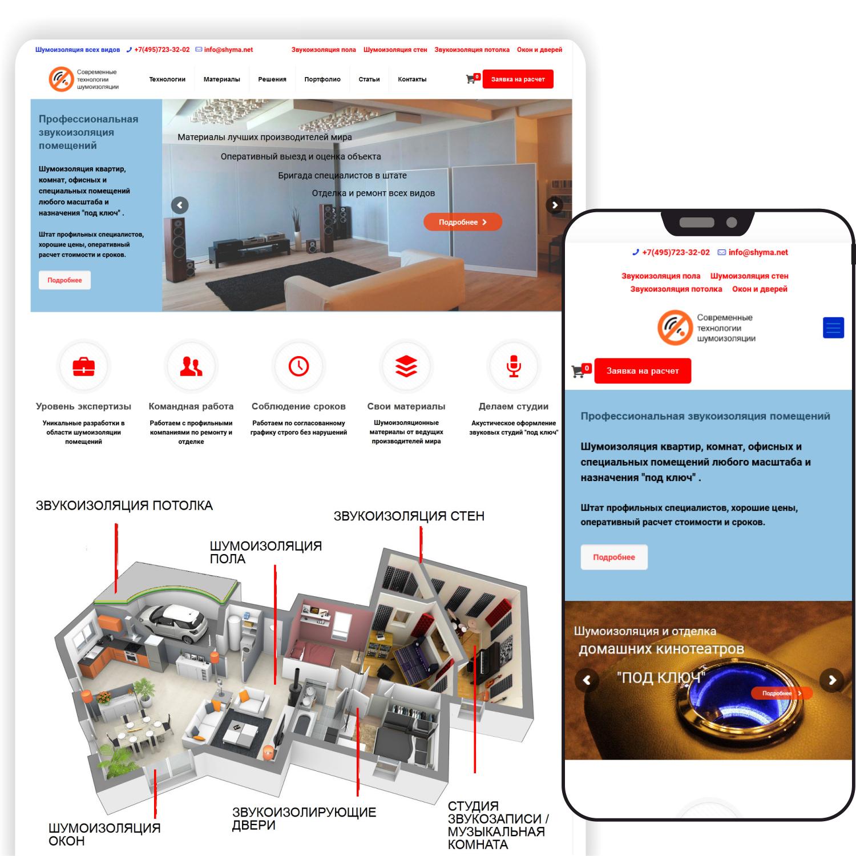 Сайт компании по ремонту помещений с шумоизоляцией